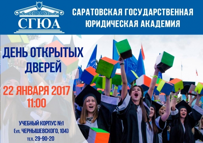 22 января 2017 года День открытых дверей в СГЮА
